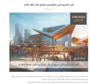 Chicago in Arabic