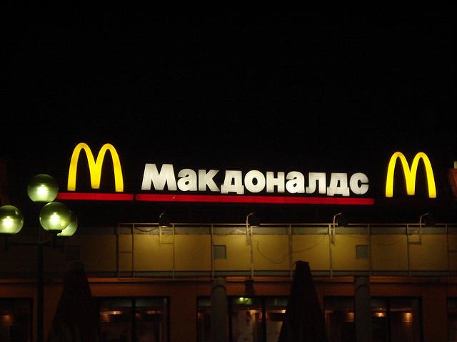International Sales Bolsters McDonald's Stock and Investor Optimism